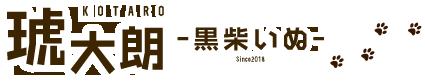 黒柴犬の琥大朗(こたろう)ブログ|Sibainu Kotaro