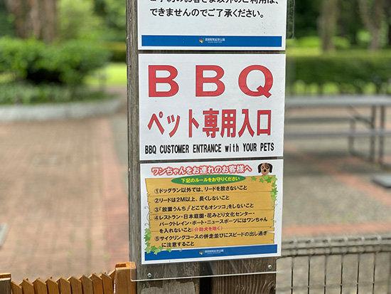昭和記念公園のバーベキュー会場
