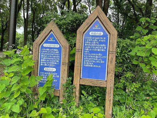 昭和記念公園の「地底の泉」の説明